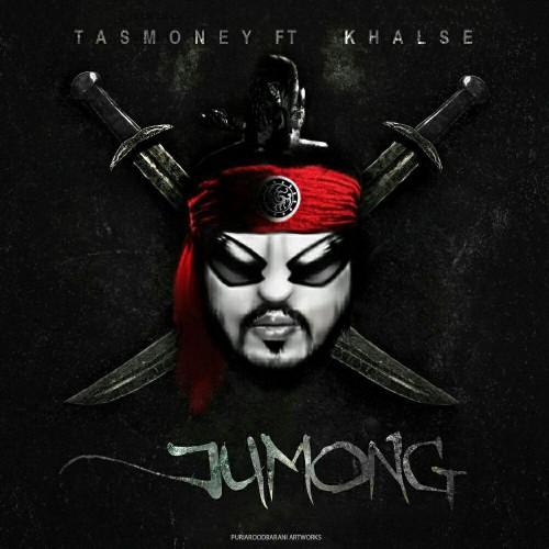 دانلود آهنگ جدید سپهر خلسه به نام جومونگ