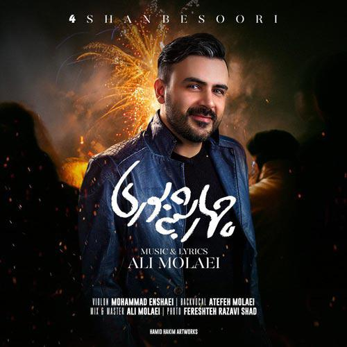 دانلود آهنگ جدید علی مولایی به نام چهارشنبه سوری