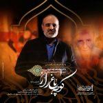 دانلود اجرای زنده آهنگ محمد اصفهانی بنام کوچه باغ راز