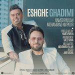 دانلود آهنگ جدید حامد و محمد نیکپور به نام عشق قدیمی