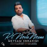 دانلود آهنگ جدید میثم ابراهیمی به نام کی مثل منه